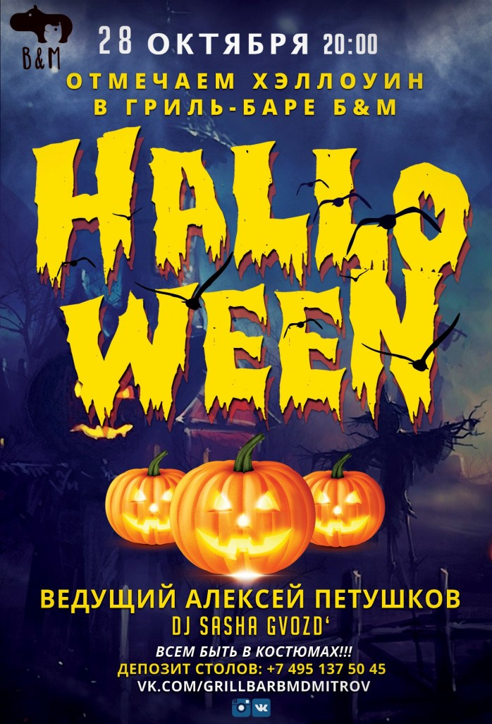 HALLOWEEN PARTY. 28/10/2017. в ГРИЛЬ-БАРЕ Б&М