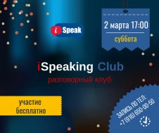 2 марта (суббота) 17:00 - iSpeaking Club